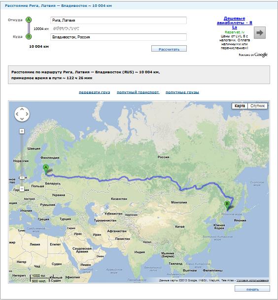 Расстояние по маршруту Рига, Латвия — Владивосток (RUS) ~ 10 004 км, примерное время в пути ~ 122 ч 26 мин